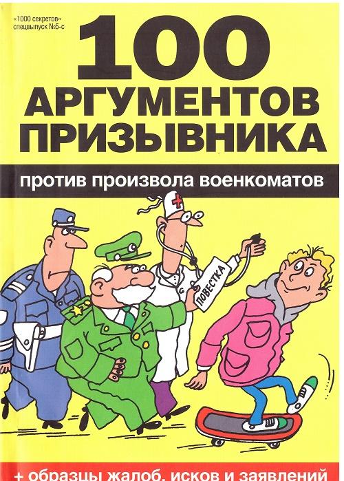 100 аргументов призывника против произвола военкоматов