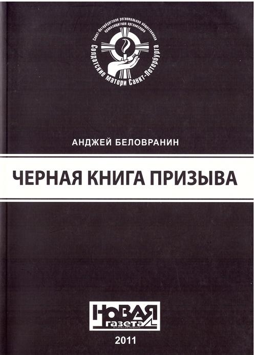 Беловранин Черная книга призыва