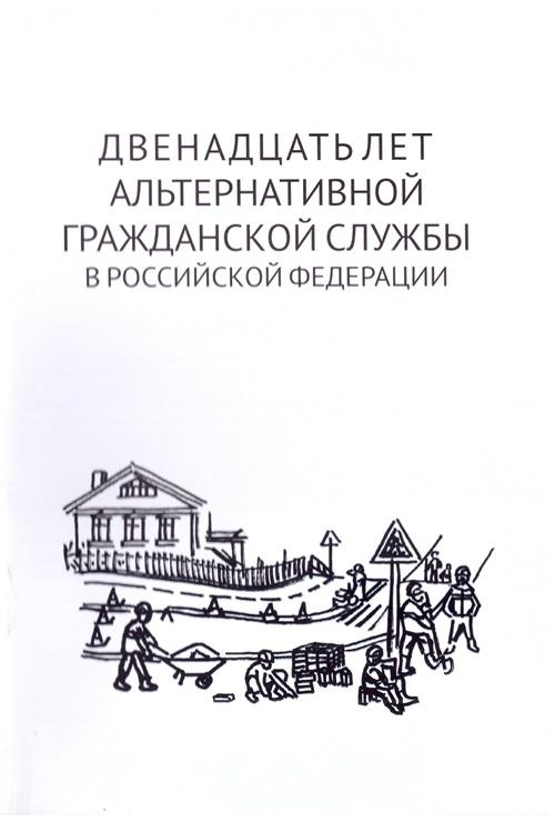 Двенадцать лет Альтернативной гражданской службы в Российской Федерации