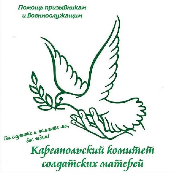 Комитет солдатских матерей Каргаполья
