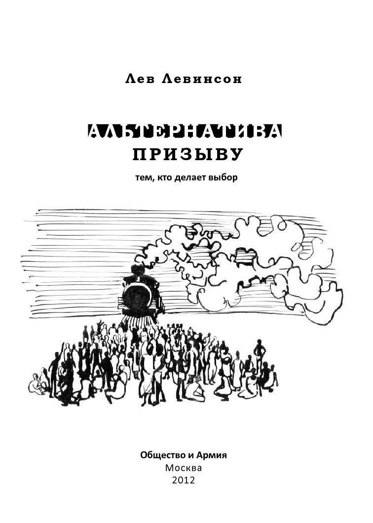 Левинсон Альтернатива призыву 2012
