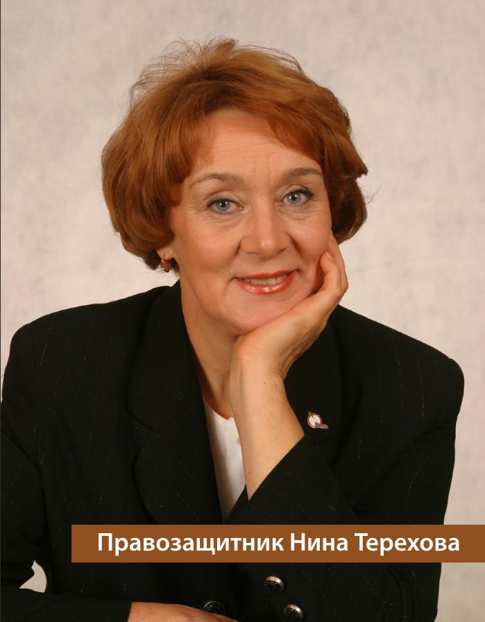 Правозащитник Нина Терехова