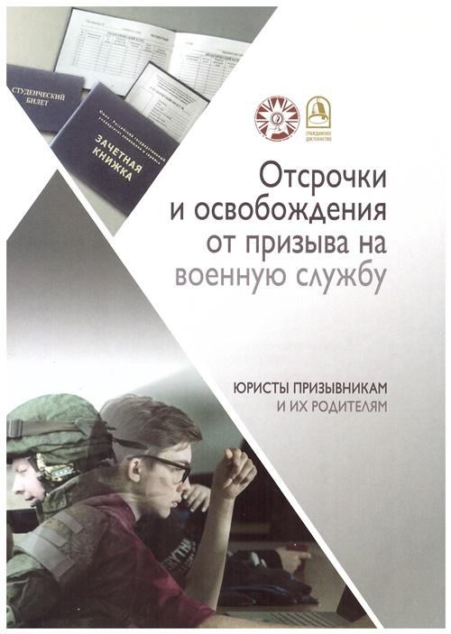 Отсрочки и освобождения от призыва на военную службу