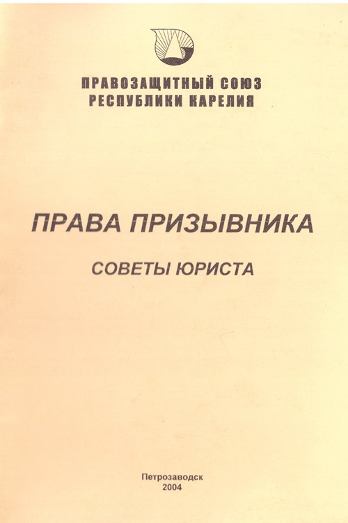 Права призывника Советы юриста