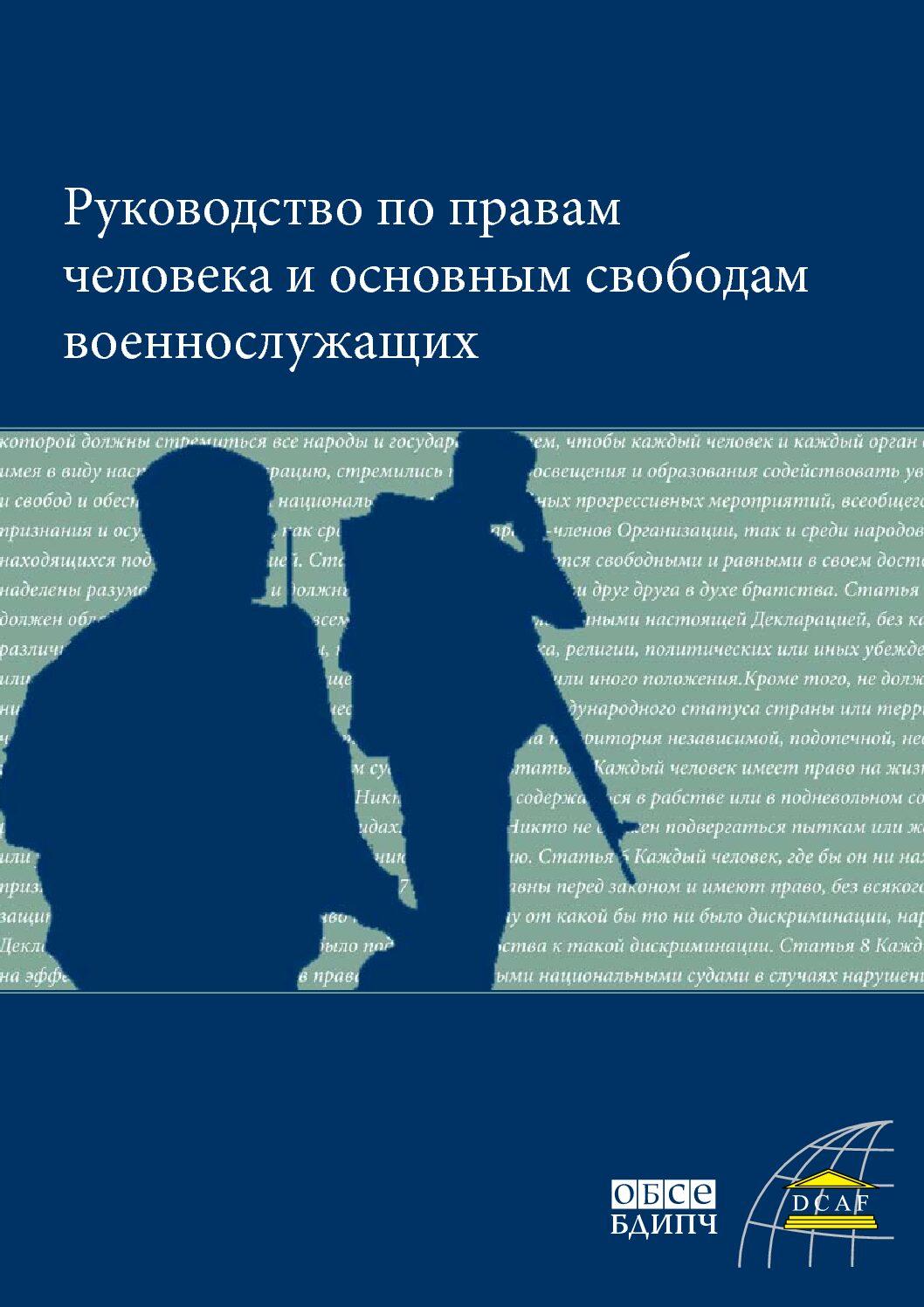 Руководство по правам человека и основным свободам военнослужащих