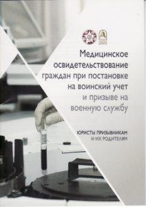 Медицинское освидетельствование граждан при постановке на воинский учет и призыве на военную службу