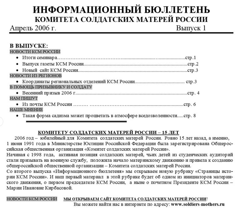 Информационный бюллетень Комитета солдатских матерей России