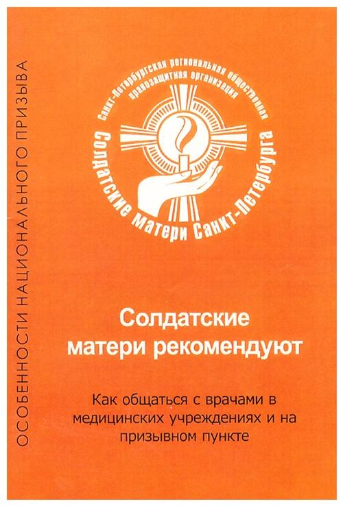 Солдатские матери рекомендуют Как общаться с врачами в медицинских учреждениях и на призывном пункте