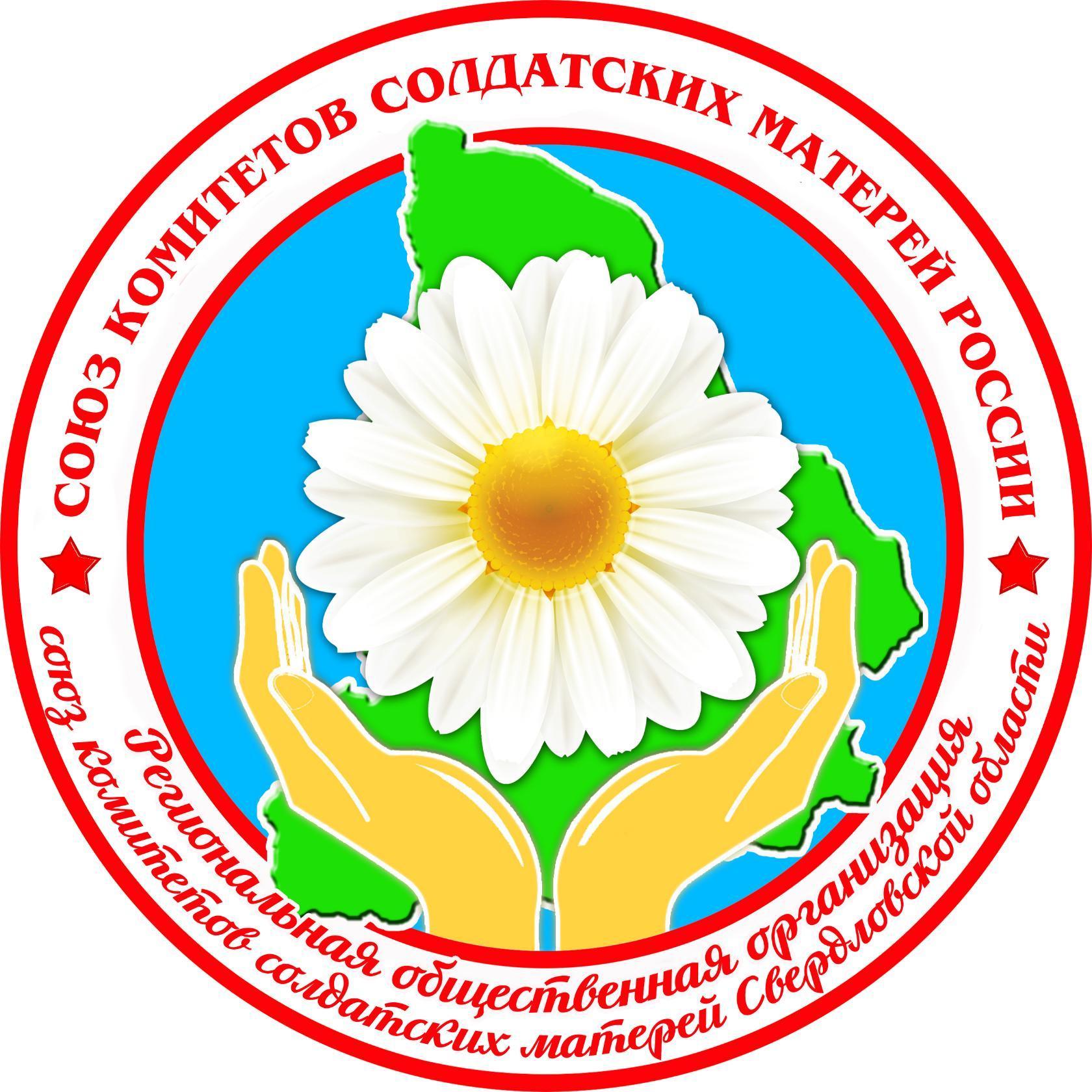Союз комитетов солдатских матерей Свердловской области
