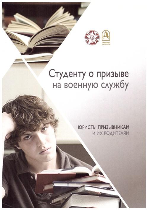 Студенту о призыве на военную службу