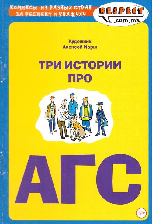 ри истории про АГС Комикс
