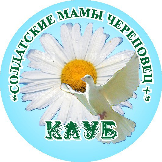 Комитет солдатских матерей Череповец