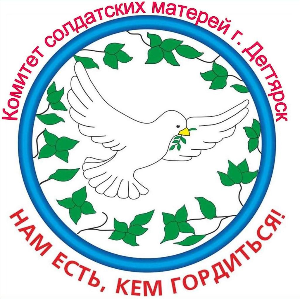Комитет солдатских матерей Дегтярска