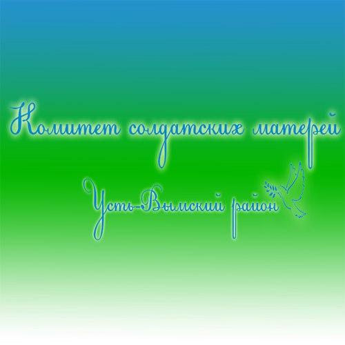 Комитет солдатских матерей Усть-Вымского района