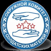 Комитет солдатских матерей Ямало-Ненецкого округа
