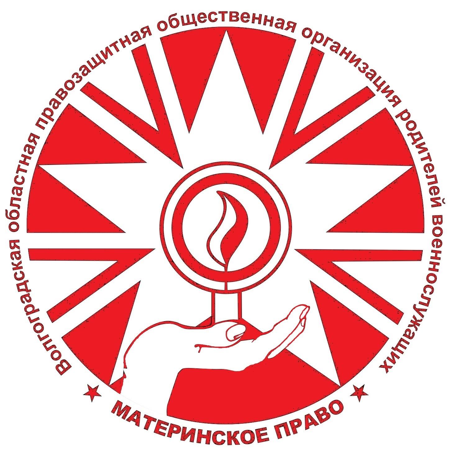 Материнское право Волгоград