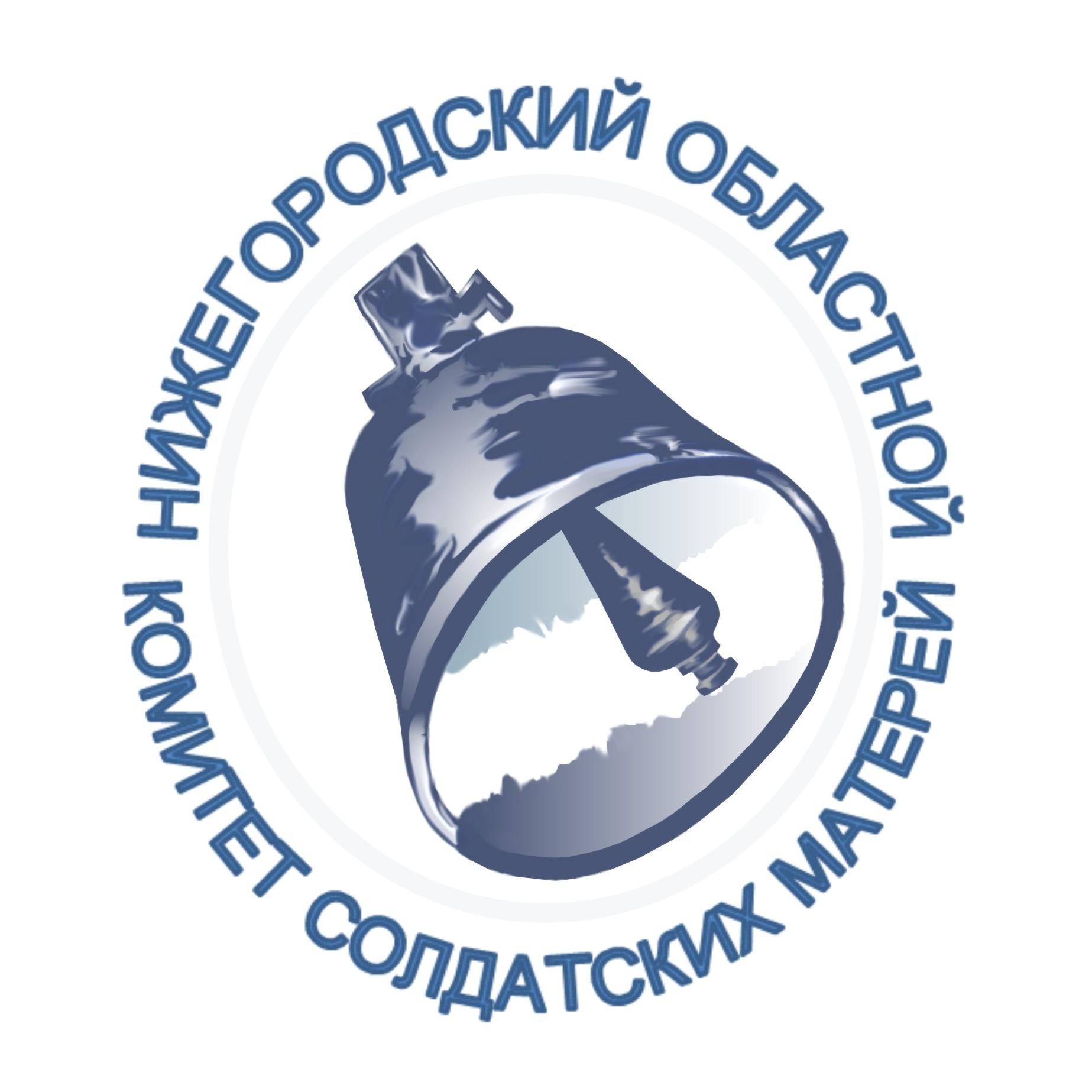 Нижегородский областной комитет солдатских матерей