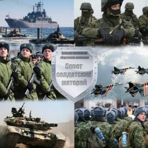 Совет солдатских матерей Орловской области